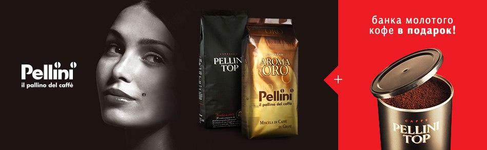 Pellini банка молотого кофе в подарок